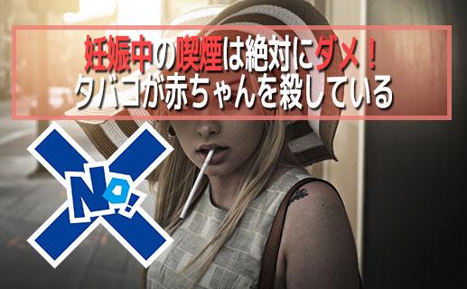 妊娠中の喫煙は絶対にダメ! タバコが赤ちゃんを殺している