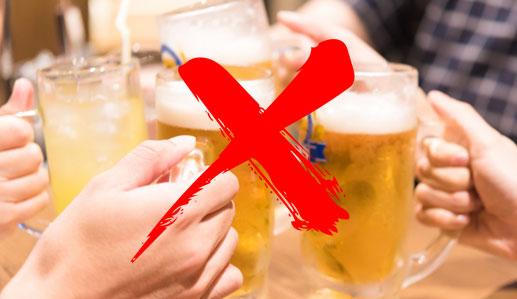 アルコール禁止の画像