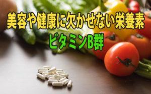 ビタミンB群アイキャッチ画像