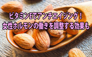 ビタミンEのアイキャッチ画像
