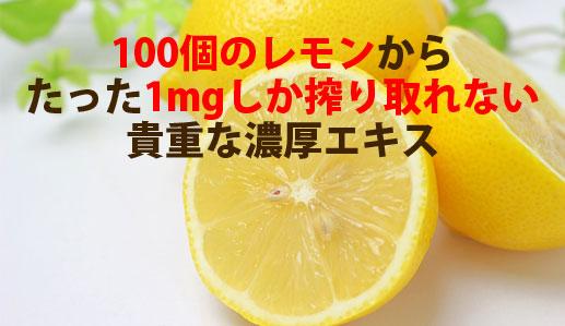100個のレモンから たった1mgしか搾り取れない 貴重な濃厚エキス