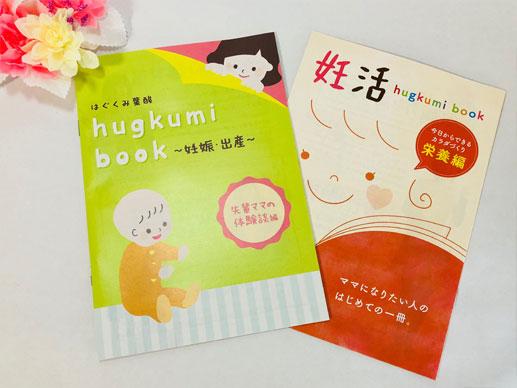 妊活中や妊婦に嬉しい冊子つき