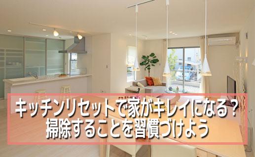 キッチンリセットで家がキレイになる? 掃除することを習慣づけよう