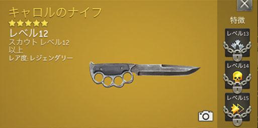 ウォーキング・デッド:ノーマンズ・ランド 武器 キャロルのナイフ
