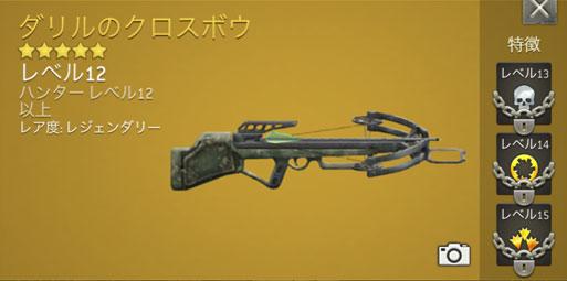 ウォーキング・デッド:ノーマンズ・ランド 武器 ダリルのクロスボウ