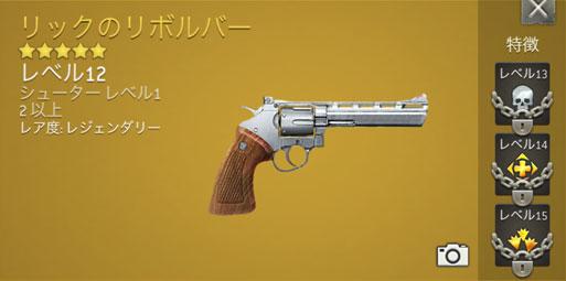 ウォーキング・デッド:ノーマンズ・ランド 武器 リックのリボルバー