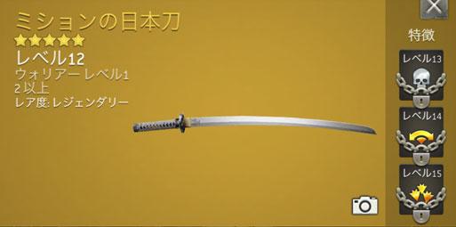 ウォーキング・デッド:ノーマンズ・ランド 武器 ミショーンの日本刀