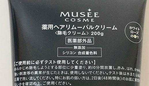 ミュゼ除毛クリームの容量は200g