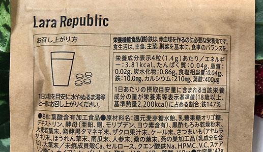 Lara Republic(ララリパブリック)成分表