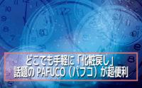 どこでも手軽に「化粧戻し」話題の PAFUCO(パフコ)が超便利
