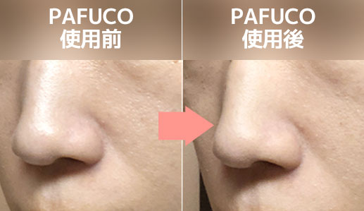 PAFUCO(パフコ)1つで、どこでも手軽に化粧戻しができる