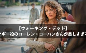 【ウォーキング・デッド】マギー役のローレン・コーハンさんが超魅力的!