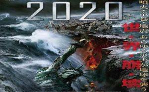 【簡易ネタバレ】世界崩壊、ディザスター系映画「2020」を見た感想