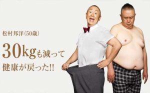 松村邦洋さんがライザップで30.6kgのダイエットに成功!!