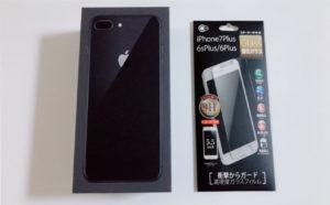 【iPhone8 Plus】にオススメの高性能100円ガラスフィルム!