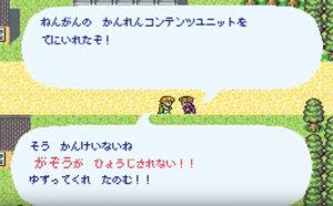 ねんがんの「関連コンテンツユニット」を手に入れたぞ!!