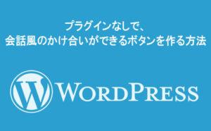 【WordPress】会話風のかけあいができるボタンを自作する方法