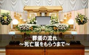 家族が亡くなったときの「葬儀の流れ」~死亡届をもらうまで~