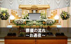 家族が亡くなったときの「葬儀の流れ」~お通夜~