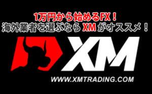 1万円から始めるFX! 海外FX業者を選ぶならXMがオススメ