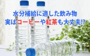 水が飲めない人のための水分補給! コーヒーや紅茶も問題なし!?
