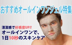 メンズオールインワンジェル化粧品12選! オススメと入門用をあわせて紹介