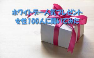 ホワイトデーに人気のプレゼント! 欲しいものを女性100人に聞いてみた
