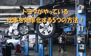 トヨタがやっている仕事を効率化する5つの方法!