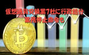 コインチェックなど仮想通貨交換業7社に行政処分、業務停止命令も
