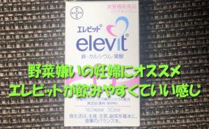 妊婦用サプリメント『エレビット』が野菜嫌いの方にオススメ