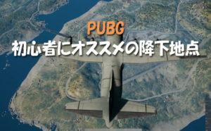 【PUBG】初心者にオススメの降下地点とその理由