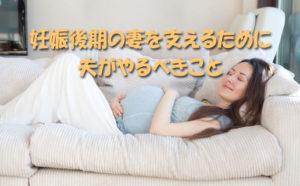 妊娠後期の妻を支えるために、夫がやるべきこと