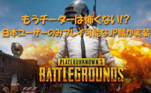 【PUBG】日本ユーザーのみプレイ可能なJP鯖が実装!
