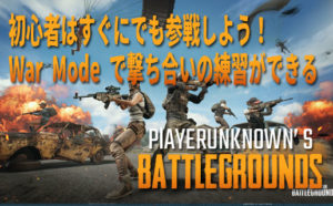 【PUBG】初心者こそ参加しよう! War Mode(ウォーモード) で撃ち合い練習