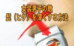 女装男子の敵『髭(ヒゲ)』を薄くする方法