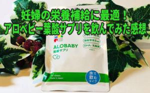 妊婦の栄養補給に最適! アロベビー葉酸サプリを飲んだ感想と口コミ
