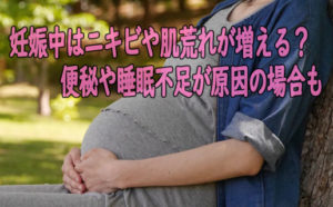 妊娠中はニキビや肌荒れが増える? 便秘や睡眠不足が原因の場合も