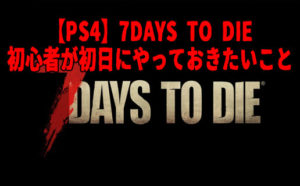 【PS4】7DAYS TO DIE 初心者はチュートリアルで動作になれよう