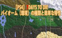 【PS4】7DAYS TO DIE バイオーム(環境)の種類と簡単な特性
